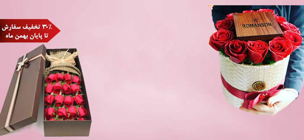 تخفیف برای خرید اینترنتی جعبه گل تولد